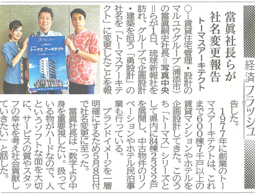 社名変更の報告(琉球新報社)